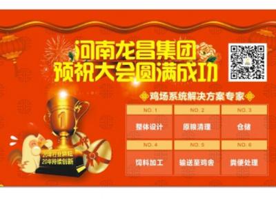 龙昌集团受邀参加2016年中国吉蛋堂蛋亲年会并发表重要演讲