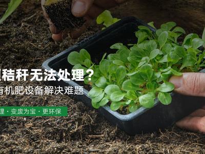 """让畜牧粪便变""""黄金"""" 龙昌机械:有机肥生产的主动力"""