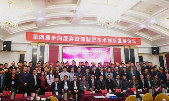 河南龙昌带您回看《第四届全国废弃资源制肥技术创新发展论坛》