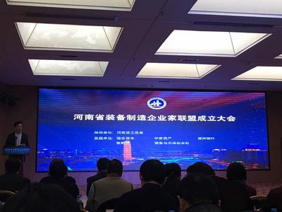 龙昌集团受邀参加河南省装备制造企业家联盟成立大会