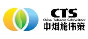 中煙施偉策(云南)再造煙葉有限公司