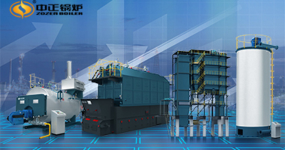 ZOZEN eco-friendly boilers help enterprises in Inner Mongolia complete the boiler improvement