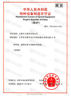 Manufacture License of Special Equipment People's Republic of China (Boiler)
