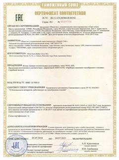 Certificate of authorization CU-TR for Russia, Belarus,Kazakhstan