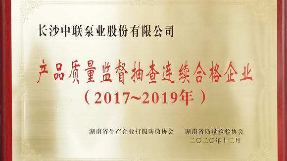 "Zoomlian Pump was again selected as the ""Continuously Qualified Enterprise for Product Quality Supervision and Spot Check"""