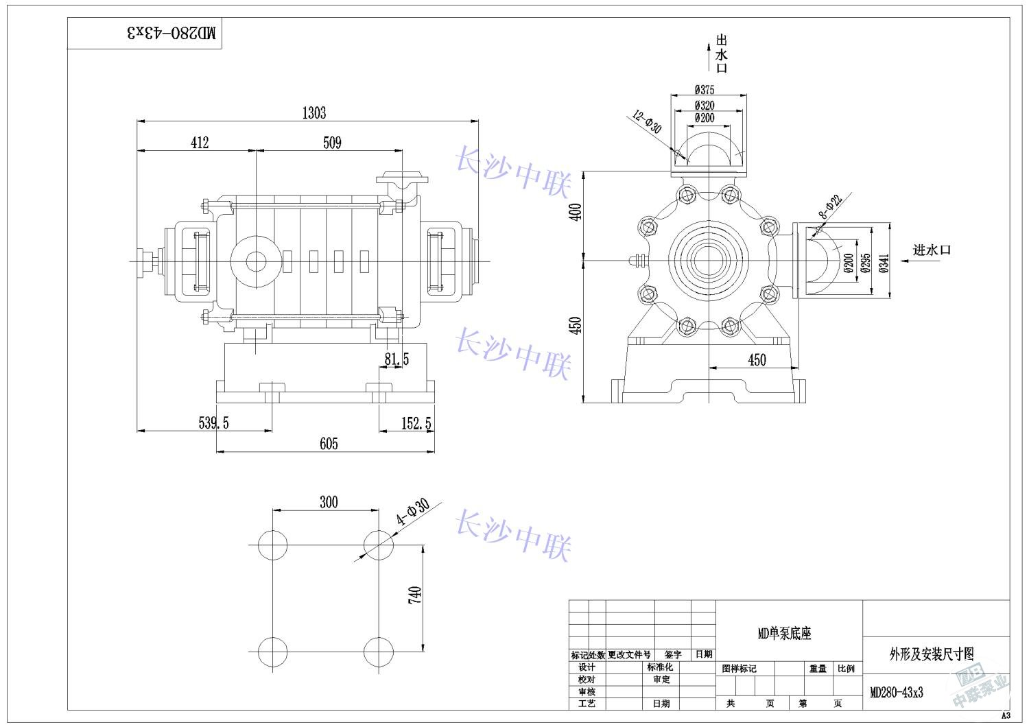 Md280-43×3 multi-stage centrifugal pump installation drawing