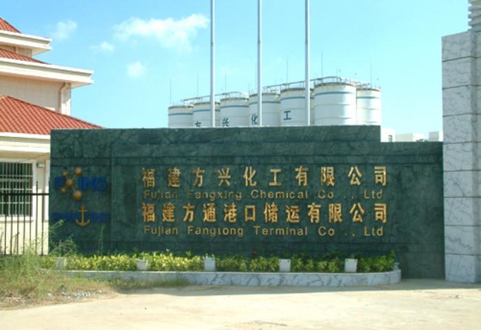 福建方兴化工有限公司IH型卧式单级化工离心泵