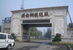 濟南鋼鐵使用渣漿泵