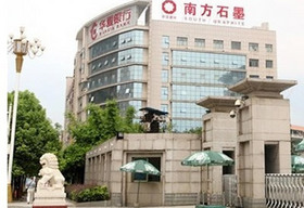 中联泵业与南方石墨合作