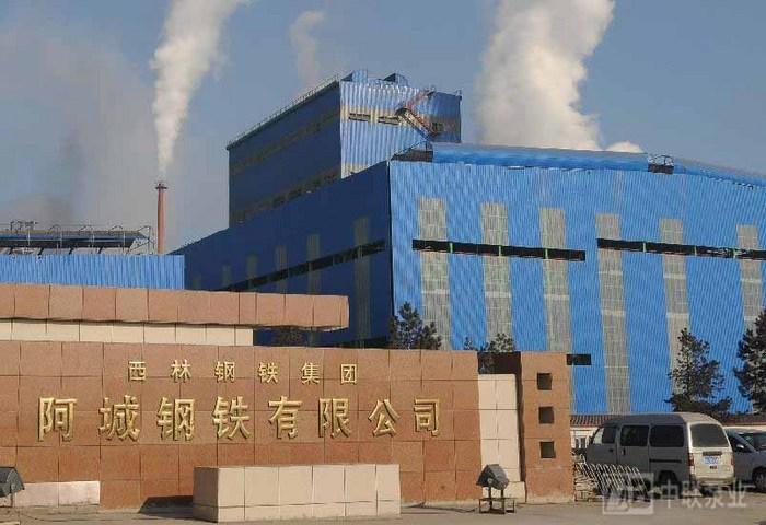 黑龙江省西林钢铁公司