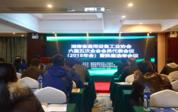 熱烈祝賀湖南通用設備工業協會2018年會圓滿召開