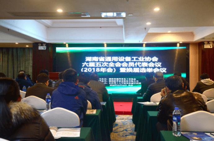 强烈热闹恭喜湖南通用设备工业协会2018年会完美召开