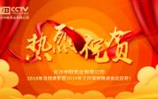 """""""不忘初心,砥砺前行"""" -长沙中联泵业2019开年盛典"""