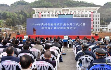 中联泵业受邀参加2019年贵州省能源项目集中开工仪式