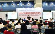 万达国际娱乐泵业受邀参加2019广州泵系统节能技术论坛