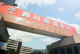 四川省古蔺郎酒厂