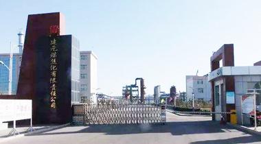 建元煤焦化有限责任公司高压氨水泵