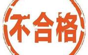 上海市市場監督管理局:6批次水泵產品不合格