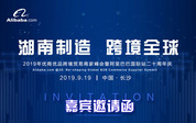 """中联泵业受邀参加""""湖南制造 跨境全球""""2019优商优品跨境贸易商家峰会"""