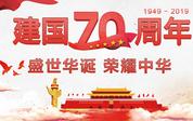 万达国际娱乐泵业祝福祖国母亲70华诞
