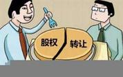 湘电股份完成转让水泵厂股权,究竟是谁接手?