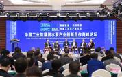 中国工业防爆潜水泵产业创新合作高峰论坛在济宁鱼台启幕