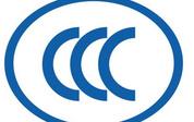 CCC认证管理正式纳入防爆电机、防爆电泵等电气产品