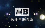 長沙中聯泵業有限公司主題曲《中聯之歌》歌詞、曲譜、MV