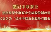 中聯泵業圓滿完成股份制改造,公司發展進入新篇章
