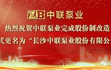 中联泵业圆满完成股份制改造,公司发展进入新篇章