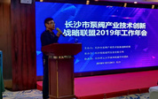 湖南通用设备工业协会2019年会召开,长沙中联泵业获点赞