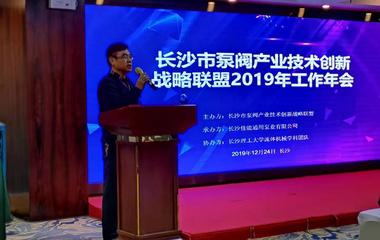 湖南通用设备工业协会2019年会召开,万达国际娱乐泵业获点赞
