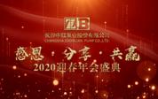 """""""感恩?分享?共贏""""-長沙中聯泵業2020迎春年會隆重舉行"""