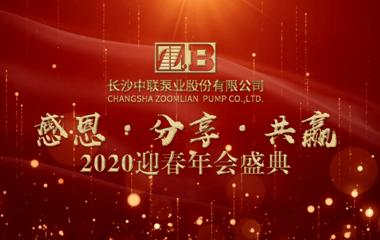 """""""感恩?分享?共赢""""-万达国际娱乐泵业2020迎春年会隆重举行"""