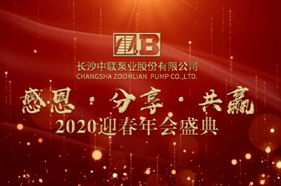 """""""感恩?分享?共赢""""-长沙中联泵业2020迎春年会隆重举行"""
