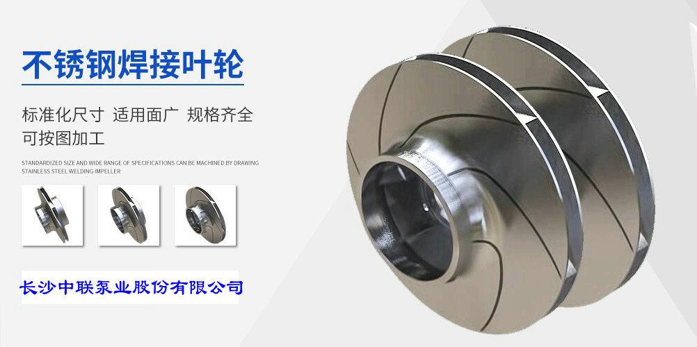 不锈钢焊接叶轮