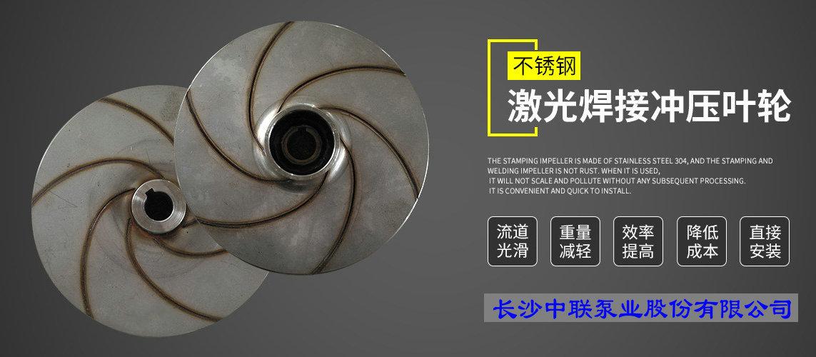 不锈钢激光焊接叶轮