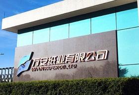 廣東萬安紙業網購造紙廠專用水泵自平衡多級離心泵