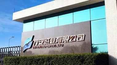 广东万安纸业网购造纸厂专用水泵自平衡多级离心泵