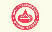 """万达国际娱乐泵业荣获中国质量检验协会315""""全国百佳质量诚信标杆企业"""""""