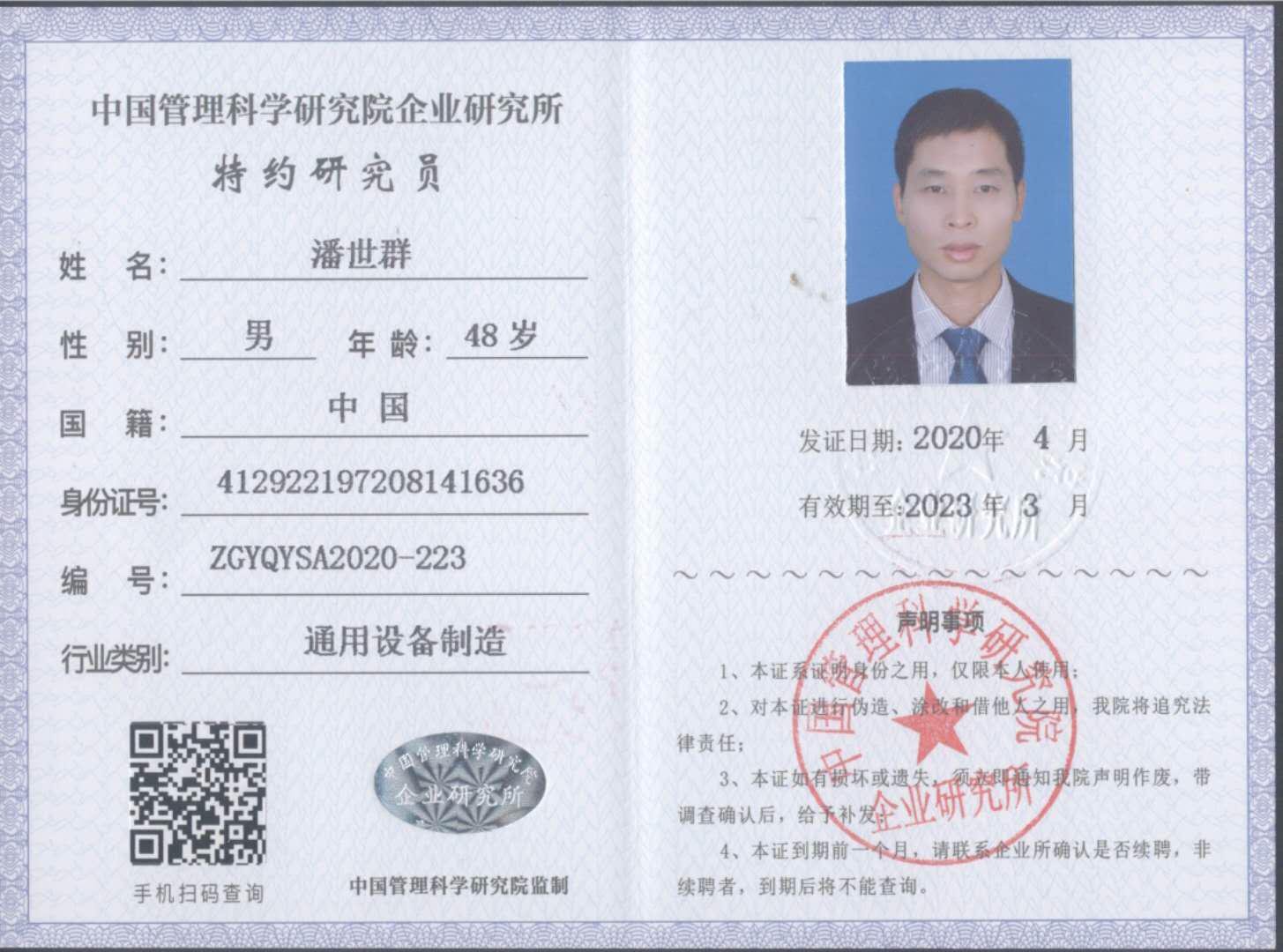 Pan Shiqun, CEO of Zoomlian pump