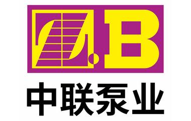 中联泵业加强企业标准建设提升公司软实力