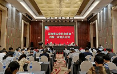 万达国际娱乐泵业董事长潘世群 当选湖南五金机电商会会长