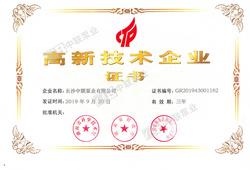 /zt/rongyuzhengshu.html