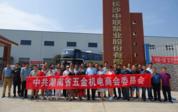 湖南省五金机电商会走访会员企业万达国际娱乐泵业交流学习