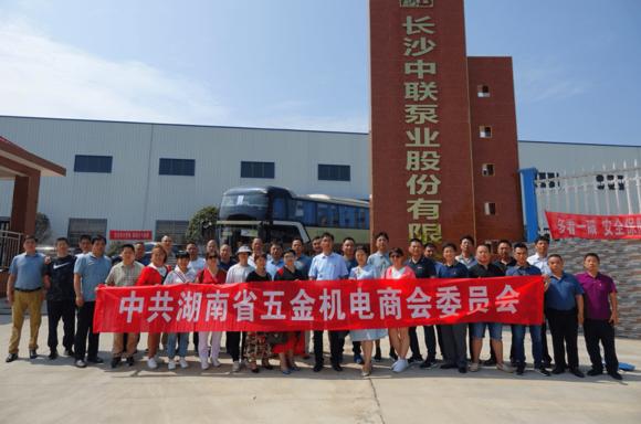 湖南省五金機電商會走訪會員企業中聯泵業交流學習