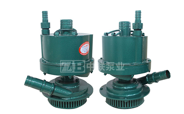FQW型矿用风动潜水泵