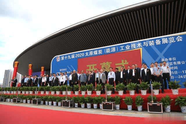 2020太原煤炭(能源)工业技术与装备展览会开幕式