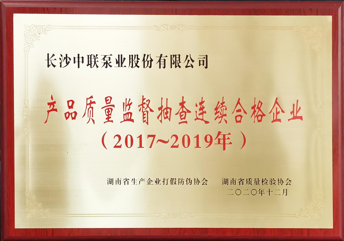 """600中联泵业荣获连续3年""""产品质量监督抽查连续合格企业"""""""