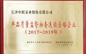 """中联泵业再次被评选为""""产品质量监督抽查连续合格企业"""""""
